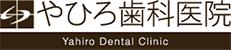 やひろ歯科医院